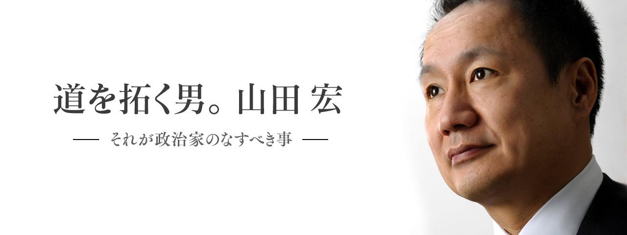 プロフィール | 道を拓く男。山田宏 | 自由民主党 参議院議員