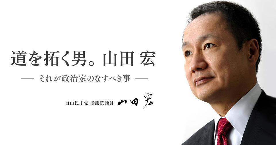 宏 山田 九州工業大学の研究者
