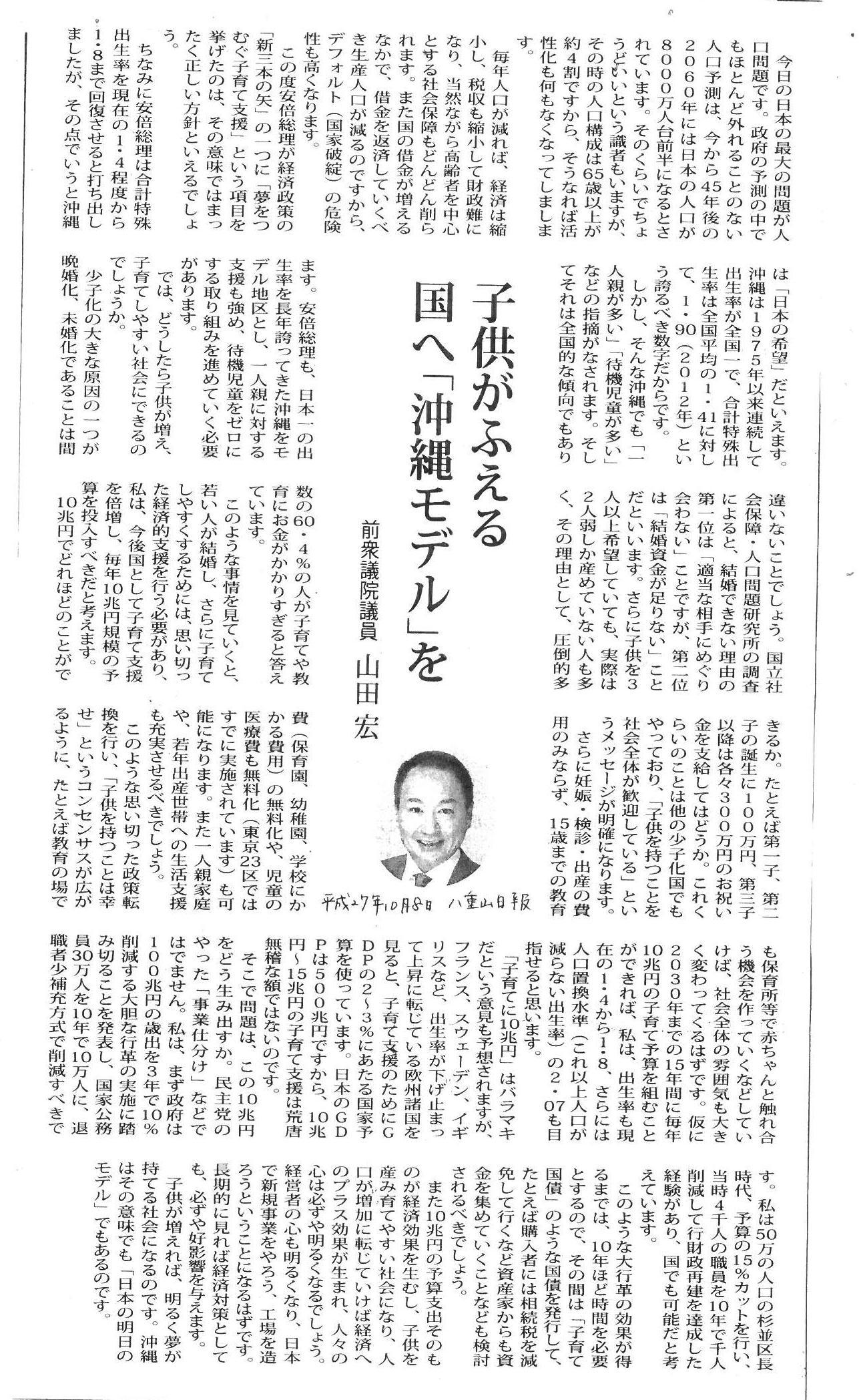 八重山日報10月