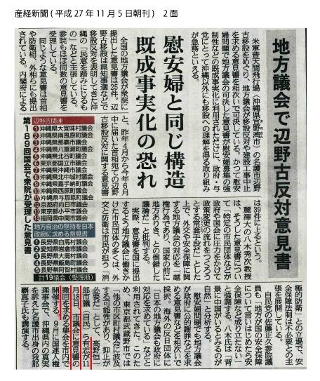 新聞記事(産経新聞20151105)