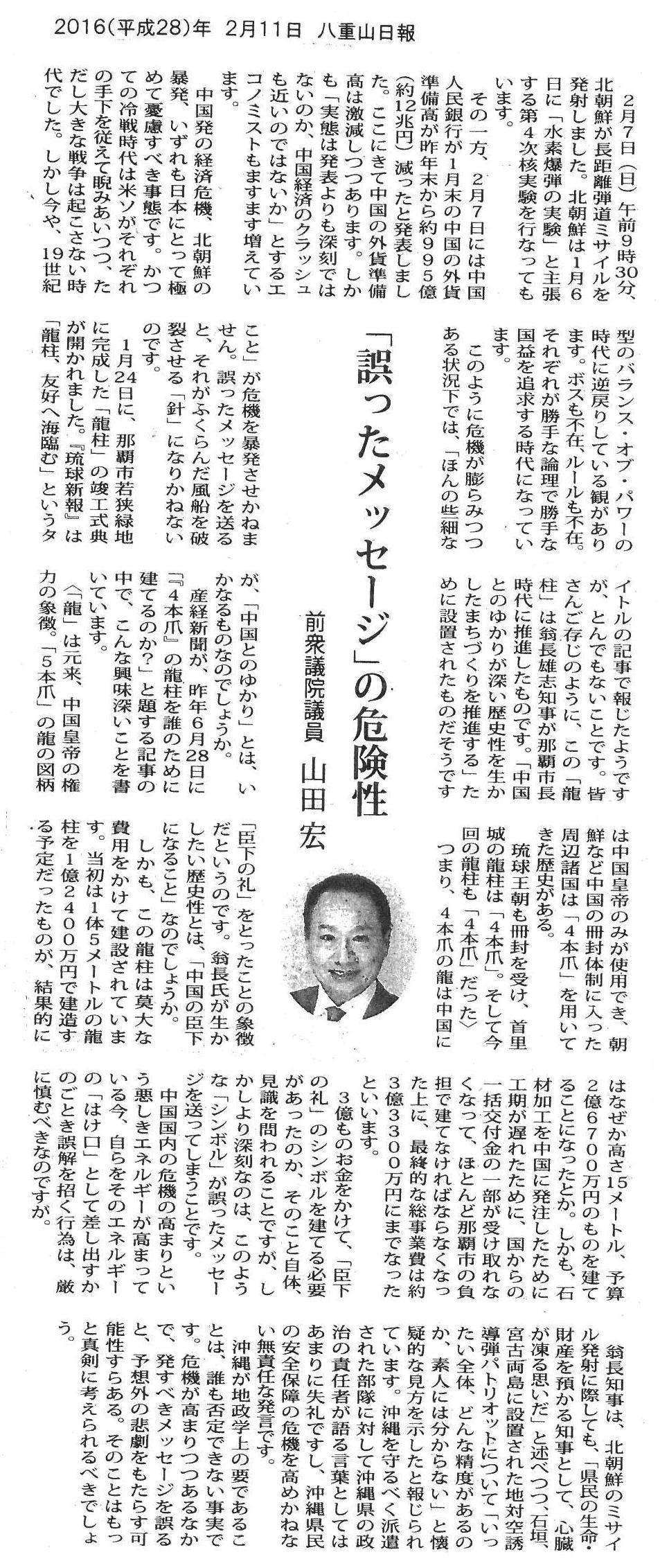 yaeyama201602