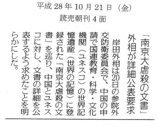10月21日読売4面