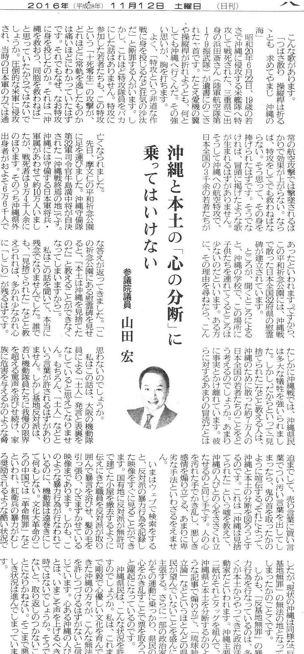 20161112 八重山日報