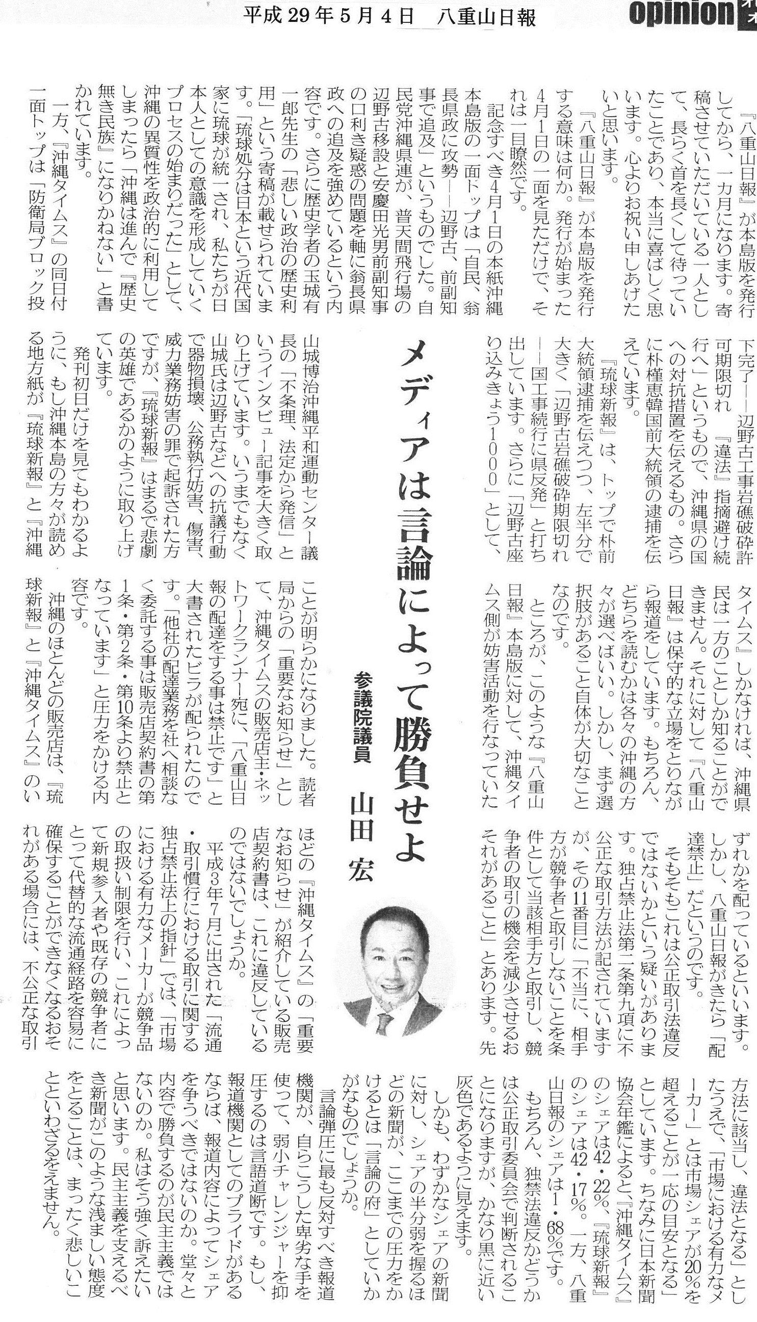 平成29年5月4日 八重山日報