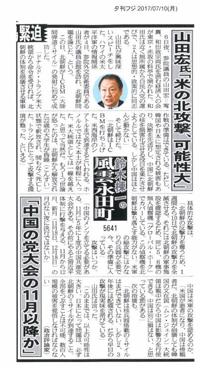 夕刊フジ(2017.7.10)